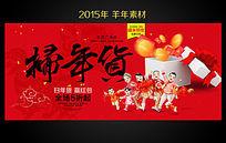 春节扫年货促销广告PSD素材