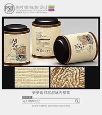 古典茶叶罐子包装设计 PSD