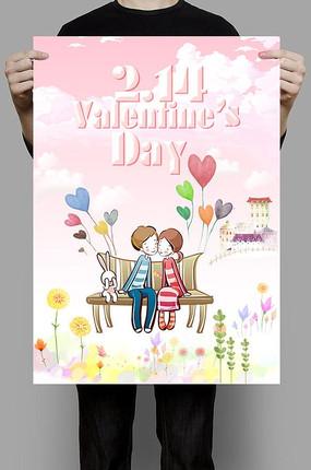 14情人节海报 创意手绘情人节海报 手绘情人节海报设计 清新手绘2017