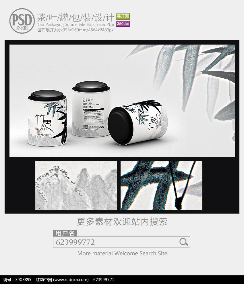 中国风茶叶罐包装设计素材图片