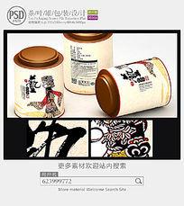 中国风茶叶罐子包装设计