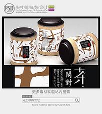 中国风茶叶罐子包装设计 PSD