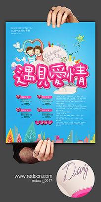 珠宝店情人节促销海报设计