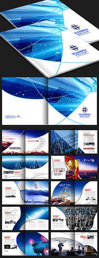 蓝色创意建筑企业画册