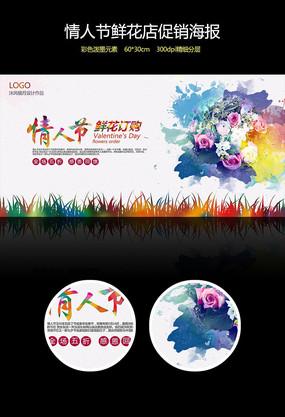 2015情人节鲜花店订购海报设计