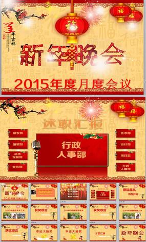 2015新年晚会ppt模板
