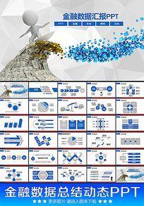 3D小人金融财务总结报告分析动态PPT