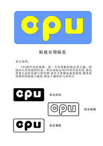 CPU电子科技产品标志设计