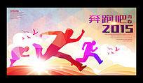 奔跑吧2015青春活力宣传背景板