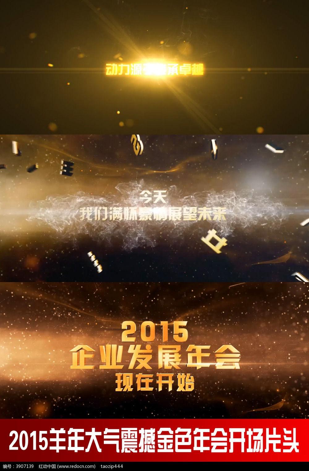 大气震撼金色2015羊年年会开场片头_视频素材