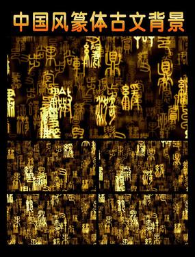 古文篆体字幕背景视频