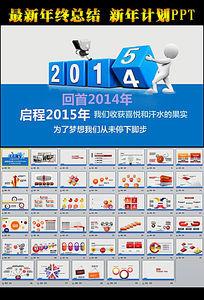 简洁年终总结业绩报告新年计划PPT模板图片下载