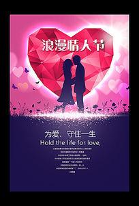 13款 浪漫温馨情人节海报设计PSD下载