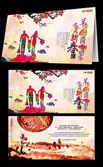 庆新春中国风春节贺卡
