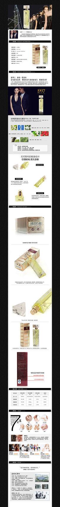 淘宝女士香水详情页描述图设计模板