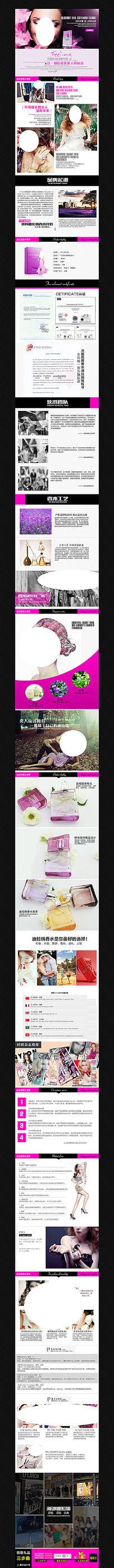 淘宝女士香水详情页细节描述素材模板