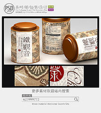 铁观音茶叶罐子包装设计