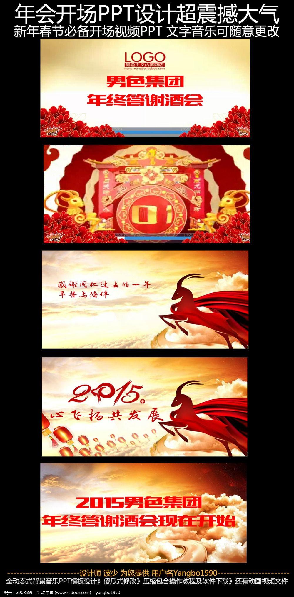 新年春节年会开场视频PPT