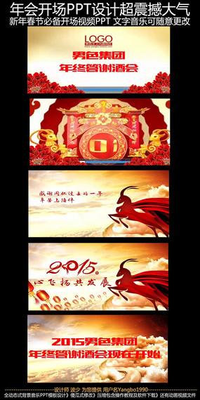 新年春节年会开场视频PPT pptx