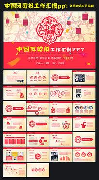 工作计划年终总结动态ppt   中国风剪纸工作汇报   销售部月