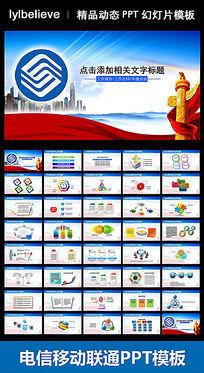 中国移动PPT模版下载