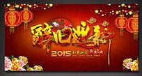 2015辞旧迎新羊年春节晚会背景板设计