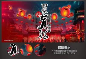 2015回家真好春节主题晚会背景板