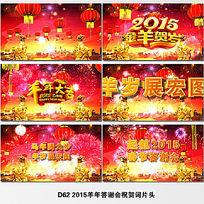 2015年祝贺春节答谢会文字版视频