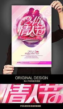 2.14情人节宣传海报