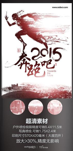 奔跑吧2015海报设计