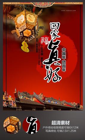 春节回家真好海报设计
