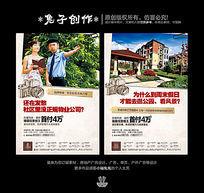 房地产物业单页