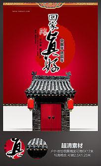 过年回家真好春节海报