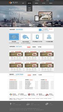 互联网网站首页设计