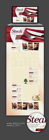 牛排网站设计psd素材