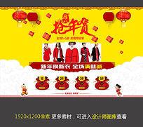 淘宝春节女装抢年货海报