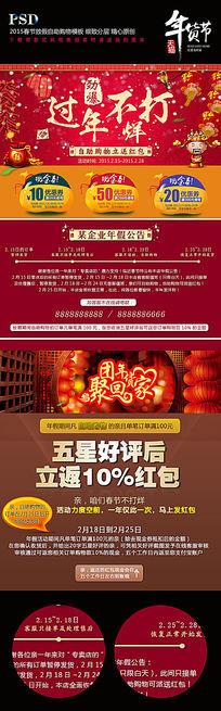 淘宝春节自助购物流程模板
