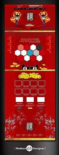 淘宝新年促销活动专题页面设计