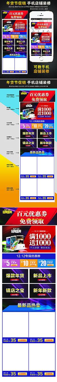 天猫新年移动端店铺首页装修模板图片下载