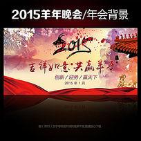 2015传统中国年晚会背景