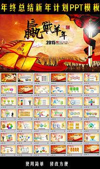 2015红色年终总结新年计划年会PPT