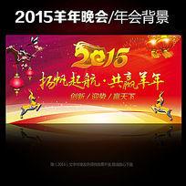 2015年共赢羊年年会设计背景