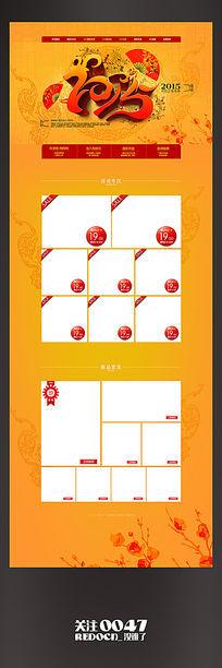2015年淘宝店铺春节促销活动首页设计