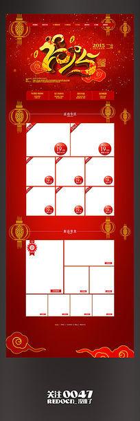 2015淘宝春节打折促销装修模板