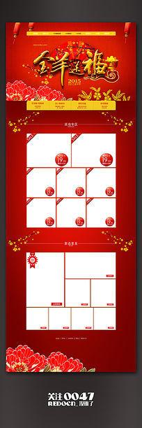 2015天猫年货节首页模板