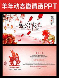2015羊年春节电子贺卡ppt