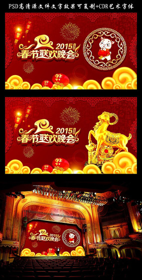 2015羊年春节晚会舞台背景