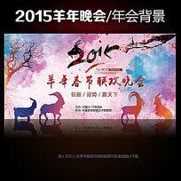 2015羊年年会背景设计
