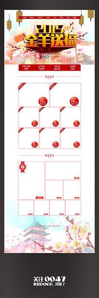 2015羊年淘宝年货节大促网页设计