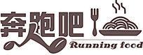 奔跑吧快餐logo CDR